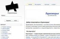 """Творець """"Луркоморья"""" відмовився розвивати сайт через ситуацію в Росії"""