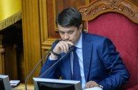 """Разумков попросил депутатов не есть и не """"удовлетворять физиологические нужды"""" в зале"""
