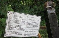 Милиция проверяет факт вандализма на Аскольдовой могиле