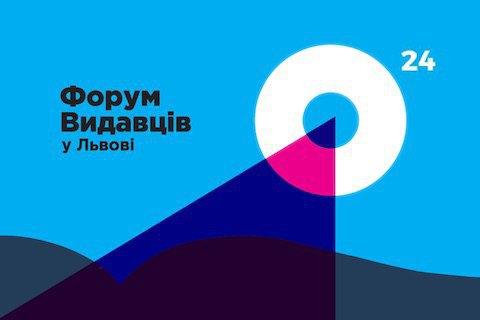 Форум видавців-2017 оприлюднив програму подій