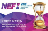 Завершується реєстрація на ІХ Національний Експертний Форум