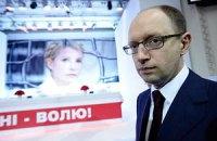 """Яценюк вважає Тимошенко """"непотоплюваною"""""""