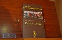 В Киеве сорвали презентацию книги в здании Россотрудничества (добавлены фото)