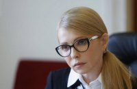 Тимошенко назвала проект бюджета-2019 приговором для страны