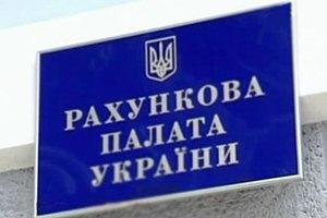КС одобрил расширение полномочий Счетной палаты Украины
