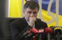 """Аваков: організатори """"тітушок"""" покинули Україну"""