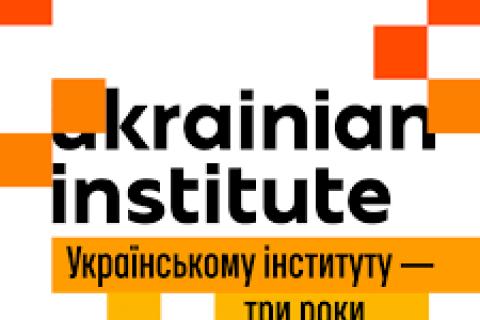 Став відомий склад комісії конкурсу на посаду директора Українського Інституту