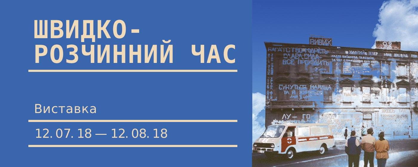 """В Арсеналі пройде виставка """"Швидкорозчинний час"""" про Україну в 1990-х"""