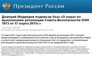 Медведев своим указом ввел санкции против Ливии и Каддафи