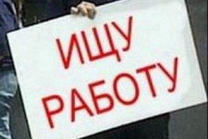 В Днепропетровске растет уровень безработицы