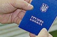 В Украине снизилось количество безработных