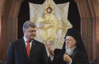 Оприлюднено текст угоди між Україною та Вселенським патріархом