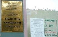 В Москве фактически закрывают библиотеку украинской литературы