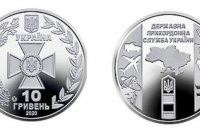 НБУ запускает в обращение 10-гривневую памятную монету в честь пограничников