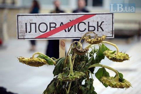 Британские исследователи собрали доказательства участия РФ в боях под Иловайском