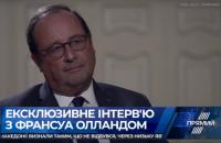 Олланд про Мінські переговори: Путін намагався погрожувати, але Порошенко відповідав гідно