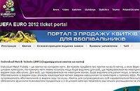 Еще можно купить билеты на Евро-2012