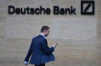 AFP: Мін'юст США знизить штраф для Deutsche Bank з $14 млн до $5,4 млрд