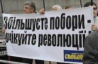 """100 """"свободовцев"""" у Кабмина призывают к бойкоту коммунальных платежей"""