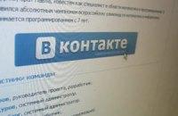 Самая популярная соцсеть среди украинцев – «Вконтакте»