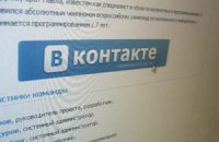 """""""ВКонтакте"""" витерла антиісламський фільм"""