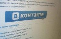 """""""Вконтакте"""" заявила о требовании ФСБ закрывать оппозиционные группы"""