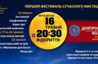 """Днепропетровский музей украинской живописи объявил программу на """"Ночь в музее"""""""