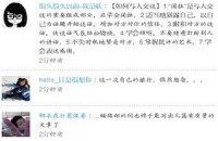 Китайских микроблогеров обязали указывать настоящие имена