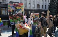В Киеве под Офисом президента протестовали представители ЛГБТ-сообщества