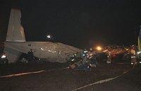 Завершено следствие по авиакатастрофе под Донецком