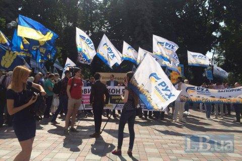 Под Радой собрался митинг за новое избирательное законодательство