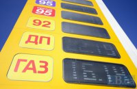 Средняя цена на автогаз в Украине превысила 16 грн