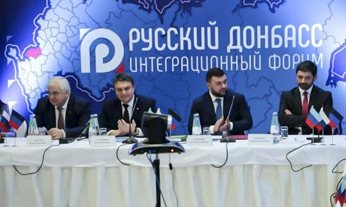 Форум под названием 'Русский Донбасс' проведён 28 января в Донецке