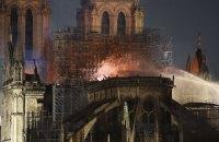 В столице Франции сгорел собор Парижской Богоматери (обновлено)