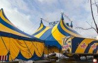 "Власти Киева на месяц запретили представления цирка ""Кобзов"""