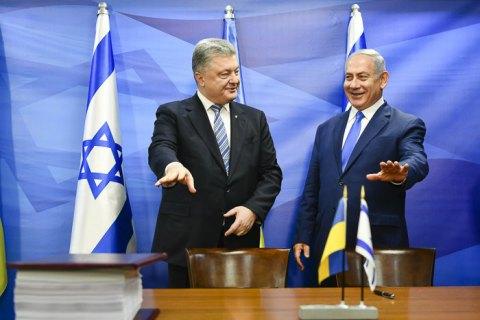 Украина и Израиль подписали соглашение о свободной торговле