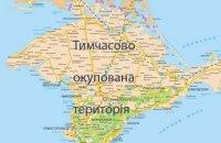 ЦВК замінила на сайті реєстру виборців карти OpenStreetMap на GoogleMaps через Крим