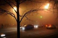 ДАІ просить водіїв бути обережнішими через туман