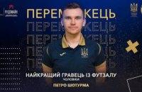 Украинец стал лучшим бомбардиром футзальной Лиги чемпионов