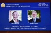 Нобелівську премію з економіки присудили за нові формати аукціонів