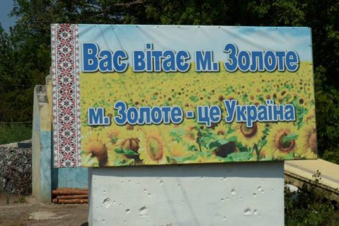 Следующее разведение сил должно быть в Золотом, - глава Луганской ОГА