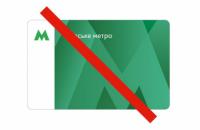 """З 1 квітня в Київському метро не можна буде користуватися """"зеленим"""" проїзним"""