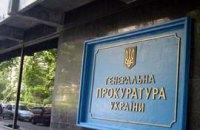 Генпрокуратура подала иск к Газпрому и Нафтогазу