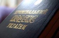 Рада схвалила Кримінально-процесуальний кодекс Януковича