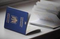 Почти миллион украинцев с регистрацией в ОРДЛО получили биометрические загранпаспорта