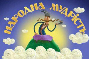 Украинские мультфильмы победили на фестивале в Лос-Анджелесе