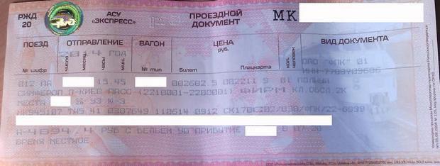 """Квиток """"Сімферополь-Київ"""""""