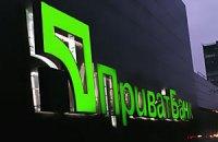 НБУ предоставил Приватбанку 800 млн грн