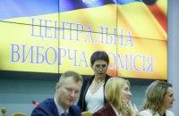 ЦВК почала реєструвати кандидатів у депутати