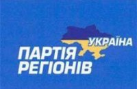 ПР начала сбор подписей за отставку правительства Тимошенко